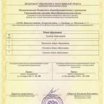 Свидетельство о аккредитации 1